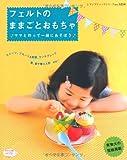 フェルトのままごとおもちゃ (レディブティックシリーズno.3254)