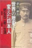 豪快痛快 世界の歴史を変えた日本人—明石元二郎の生涯