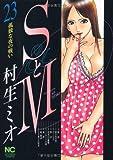 SとM 23 (ニチブンコミックス)