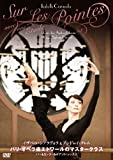 パリ・オペラ座エトワールのマスタークラス [DVD]