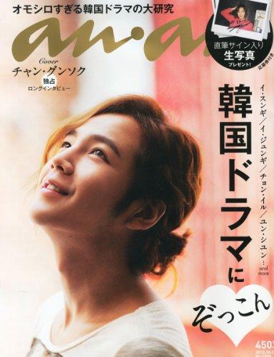 an・an (アン・アン) 2012年 10/3号 [雑誌]