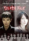 DEATH FILE [DVD]