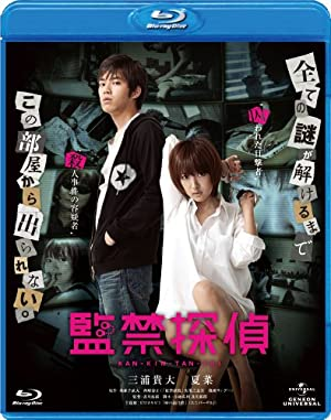 監禁探偵 [Blu-ray]