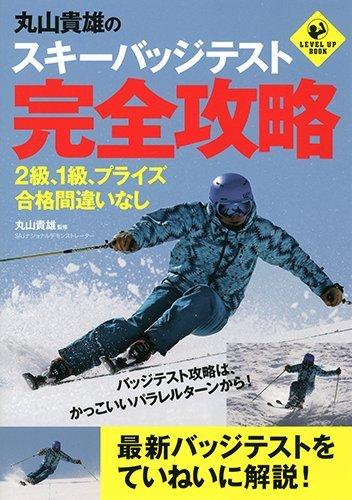 丸山貴雄のスキーバッジテスト完全攻略 (SPORTS LEVEL UP BOOK)