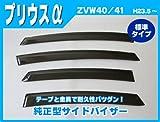 純正型 サイドバイザー ドアバイザー トヨタ プリウスαアルファ(5人乗り 7人乗り) ZVW40・41標準仕様
