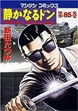 静かなるドン 85 (85) (マンサンコミックス) (マンサンコミックス)