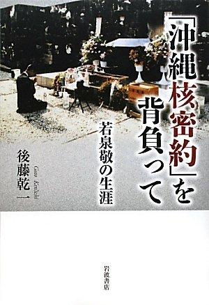 「沖縄核密約」を背負って 若泉敬の生涯