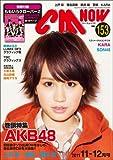 CM NOW (シーエム・ナウ) 2011年 11月号 [雑誌]