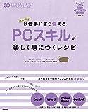お仕事にすぐ使える PCスキルが楽しく身につくレシピ これ1冊でExcel・Word・Powerpoint・Outlookがわかる 学研WOMAN