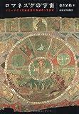 ロマネスクの宇宙―ジローナの『天地創造の刺繍布』を読む