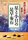 星と小目の足早布石 (強くなる布石シリーズ3)