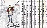 アイアムアヒーロー コミックセット (ビッグ コミックス) [マーケットプレイスセット]