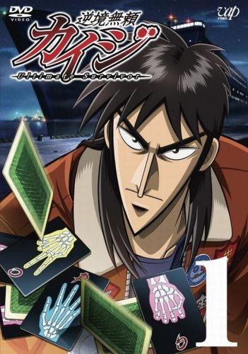 逆境無頼カイジ 1 [DVD]