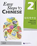 img - for Easy Steps to Chinese, Workbook, Vol. 2 book / textbook / text book