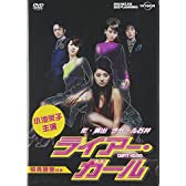 ライアー・ガール [DVD]