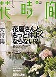 花時間 2008年 06月号 [雑誌]