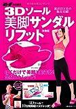 3Dソール美脚サンダル リフット体験版―はくだけで美脚! 美姿勢! 全身ストレッチ! (主婦の友生活シリーズ)