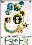 トマ@トマ [DVD]