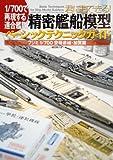 君にもできる!精密艦船模型ベーシックテクニックガイド: フジミ1/700空母赤城・加賀篇 (1/700で再現する連合艦隊)