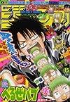 週刊少年ジャンプ 2012年3月26日号 NO.15