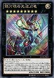 遊戯王 銀河眼の光波刃竜 ウルトラレア VP16-JPA03 20th ライバル・コレクション