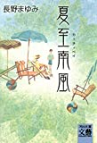 夏至南風 (河出文庫)