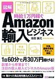 時給1万円稼ぐ 図解Amazon輸入ビジネス