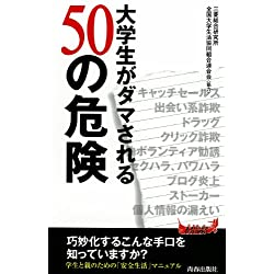 大学生がダマされる50の危険 (青春新書プレイブックス)