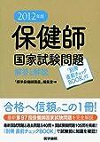 保健師国家試験問題解答と解説 2012年版