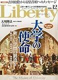 The Liberty (ザ・リバティ) 2013年 12月号 [雑誌]