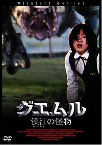 グエムル-漢江の怪物-(スマイルBEST)