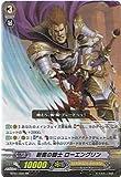 ヴァンガード 【 斬魔の騎士 ローエングリン[RR] 】BT01-009-RR 《騎士王降臨》