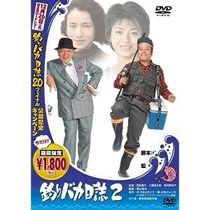 Amazon.co.jp: <b>釣りバカ日誌 2</b> [DVD]: 西田敏行, 三國連太郎, 石田 <b>...</b>