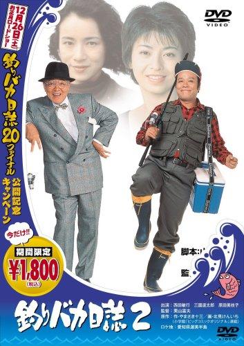 釣りバカ日誌 2 [DVD]   釣りバカ日誌2