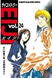 サイコメトラーEIJI(24) (少年マガジンコミックス)