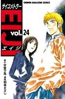 サイコメトラーEIJI(24): 24 (少年マガジンコミックス)