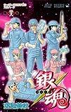 銀魂 第38巻 おっさんの家庭事情は大分ハード (ジャンプコミックス)