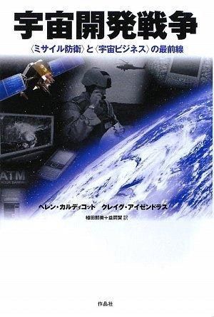 宇宙開発戦争