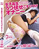 女子高生うつ伏せこすりつけオナニー [DVD]