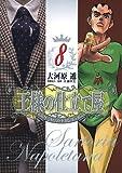 王様の仕立て屋 8 〜サルトリア・ナポレターナ〜 (ヤングジャンプコミックス)