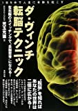 """ダ・ヴィンチ転脳テクニック—左右脳のスイッチングで""""全脳思考""""になれる!"""