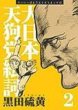 大日本天狗党絵詞 2 新装版 (2) (アフタヌーンKC)