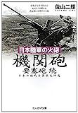 日本陸軍の火砲 機関砲 要塞砲 続―日本の陸戦兵器徹底研究 (光人社NF文庫)