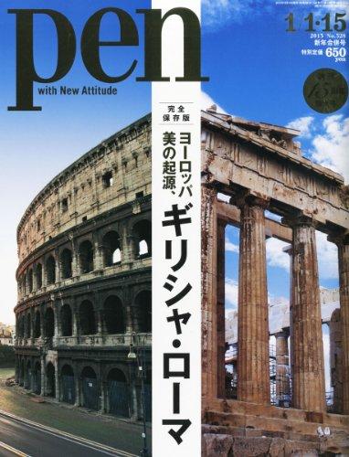 Pen (ペン) 2013年 1/15号 [雑誌]
