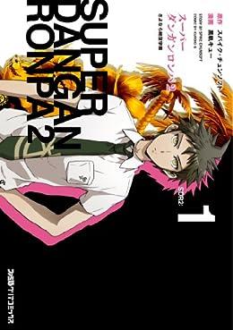 スーパーダンガンロンパ2 さよなら絶望学園(1) (ファミ通クリアコミックス)