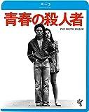 青春の殺人者<HDニューマスター版> [Blu-ray]