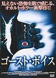 ゴースト・ボイス[DVD]