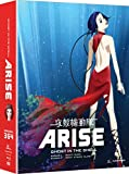 Ghost in the Shell Arise: Borders 3 & 4 [Blu-ray + DVD]