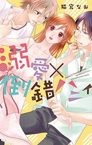 溺愛×倒錯ハニィ (ミッシィコミックスYLC Collection)