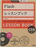 Flashレッスンブック—Flash CS5対応